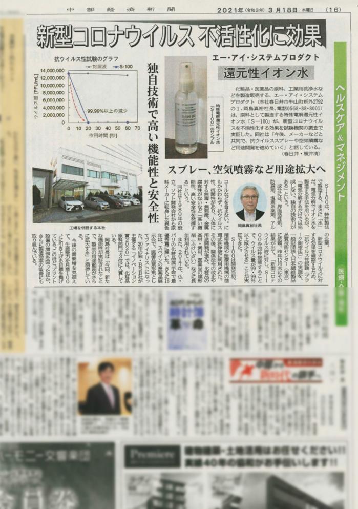 210318_中部経済新聞_裏表紙_AISP_HP用.png