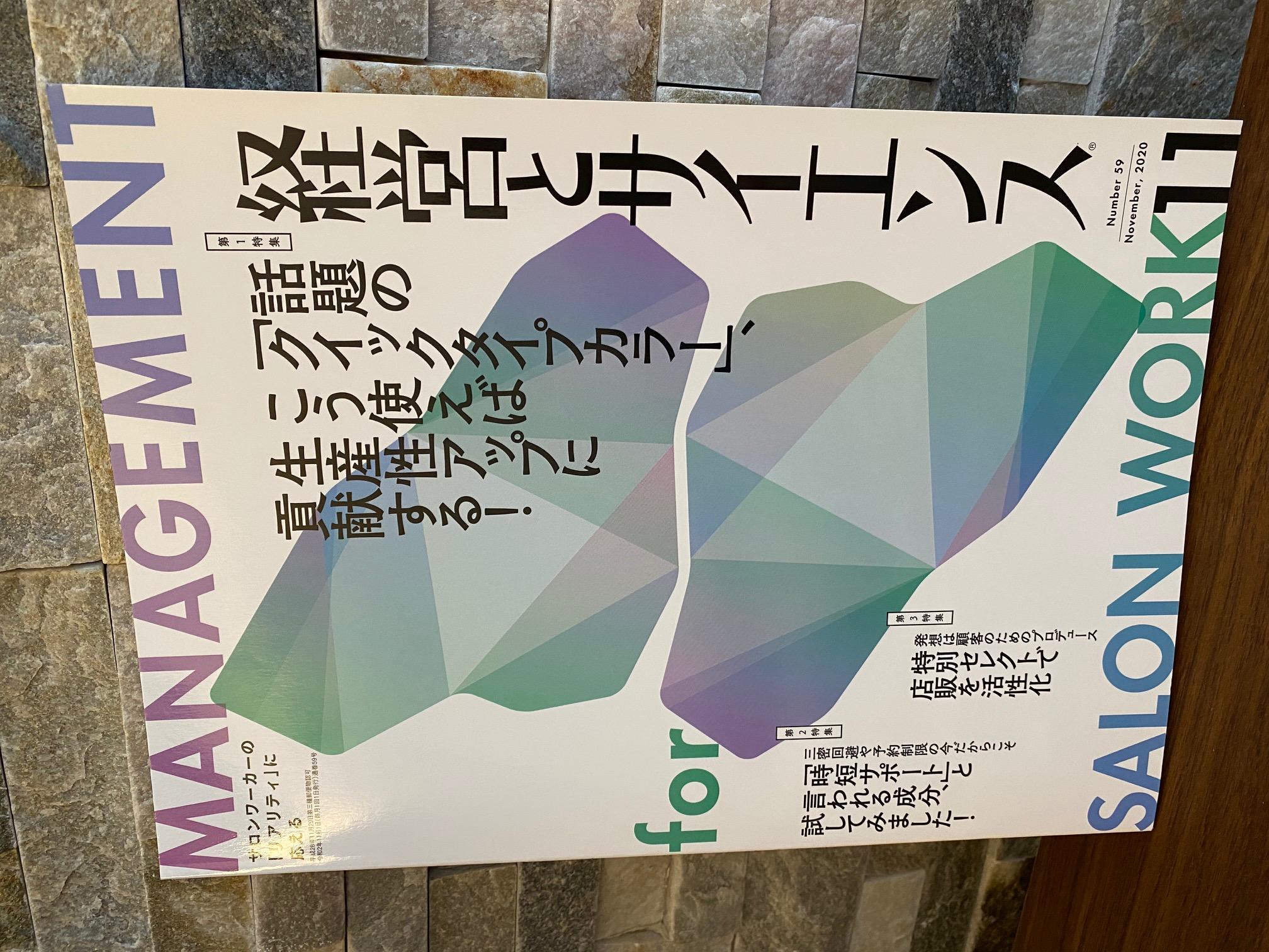 201019_ShinbiyouKeieiAndScience_S-100.jpg